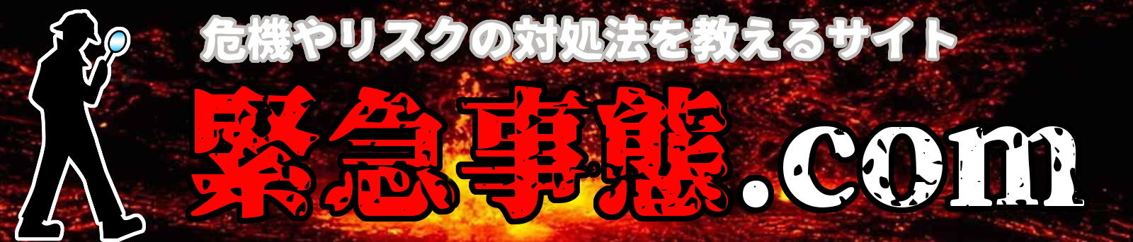緊急事態.com
